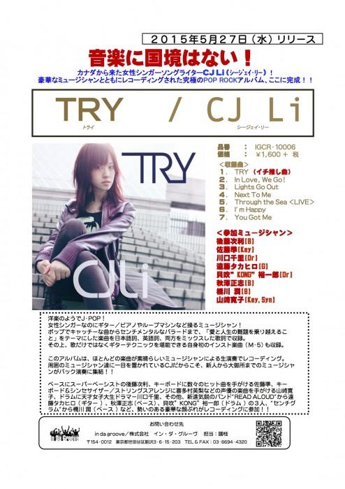 CJTRY資料1