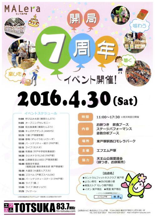 FM戸塚7周年チラシ