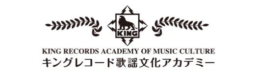 キングレコード歌謡文化アカデミーLove&Music学院